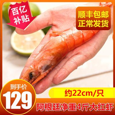 味庫阿根廷紅蝦L1大紅蝦海鮮水產新鮮冷凍大蝦鮮活凍海蝦速凍超大特大 凈重4斤