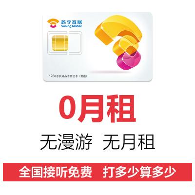 蘇寧互聯至簡產品(移動制式)電話卡手機卡0月租低月租號碼卡上網卡4G流量卡