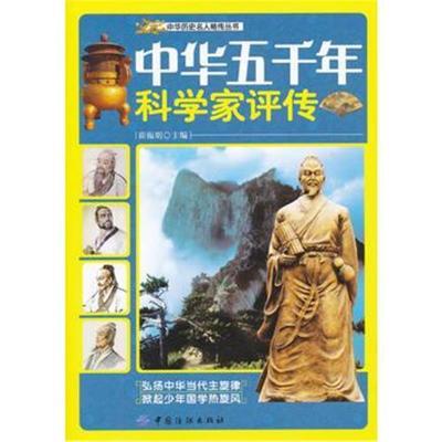 全新正版 中華五千年科學家評傳