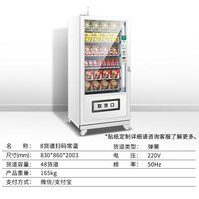 24小時自動售貨機無人飲料販賣機商用自助成人用品售煙售賣機 8貨道掃碼常溫