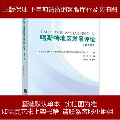 喀斯特地區發展評論(第輯) 9787513037402