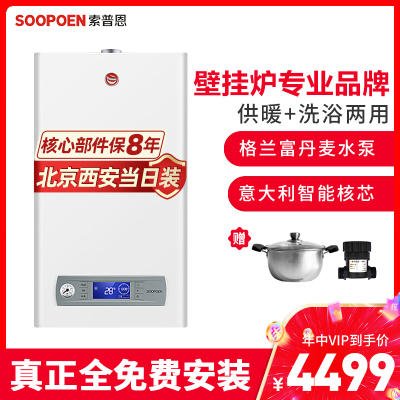 索普恩(SOOPOEN) 燃氣壁掛爐天然氣熱水器采暖爐地暖鍋爐家用兩用 SH-20KW