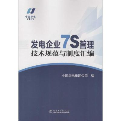 發電企業7S管理技術規范與制度匯編 中國華電集團公司 編 專業科技 文軒網
