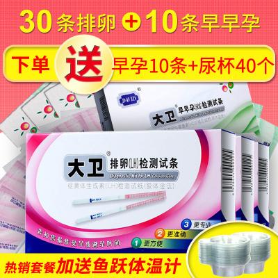 大衛排卵試紙30條10條早早孕女測排卵期排卵檢測儀卵泡高備孕精度
