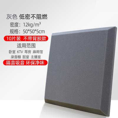 隔音棉吸音棉隔音板古達墻體墻貼錄音棚室內門窗臥室家用自粘消音材料10片裝-低密度不帶背膠-灰色5cm