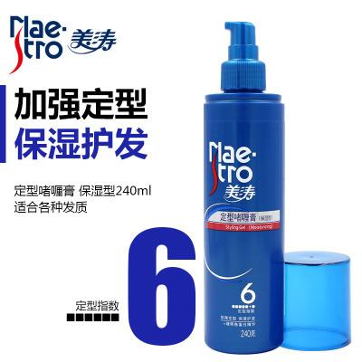 美涛(Maestro)定型啫喱膏保湿型240g 6级定型指数 加强定型保湿护发清爽不黏腻 男女头发造型