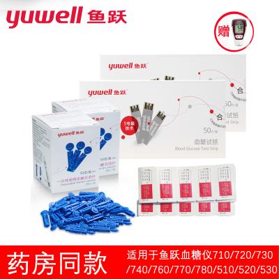 魚躍血糖血糖試紙50條單包裝(不含儀器)適用悅準710/720/730/740悅好510/520/530血糖測試儀家用