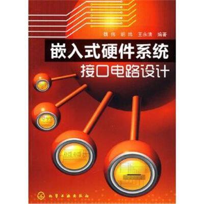 正版書籍 嵌入式硬件系統接口電路設計 9787122080486 化學工業出版社