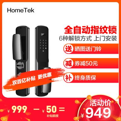 【全国免费安装】Hometek全自动智能锂电池指纹锁 推拉式防盗门木门智能门锁电子密码锁 S900888宝马灰+上门安装