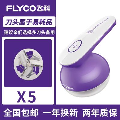 另配5個原裝刀頭 飛科(FLYCO)毛球修剪器 FR5222 毛球修剪器充電式 修毛器 毛衣 剪毛器 去球器