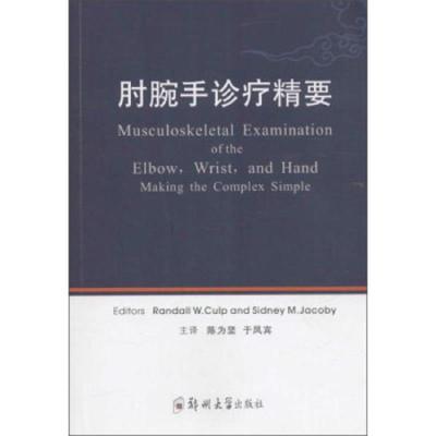 正版 肘腕手诊疗精要 郑州大学出版社 陈为坚