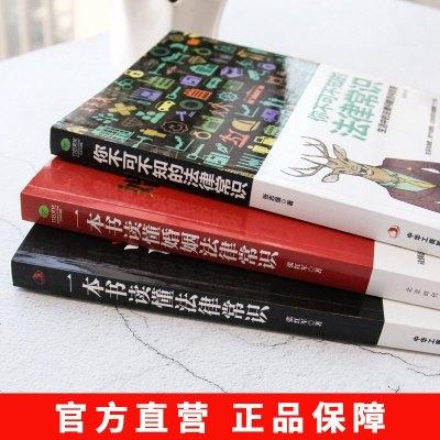 3本正版法律常識全知道 一本書讀懂法律常識婚姻法律常識你不可不知的法律常識 法律書籍全套 基礎知識關于法律的書籍
