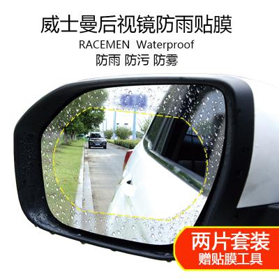 两片套装威士曼RACEMEN汽车后视镜防雨膜反光镜防雨膜倒车镜防雨膜玻璃贴膜防水膜防污防雾椭圆形95*135mm