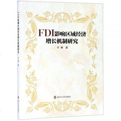 FDI影响区域经济增长机制研究 博库网