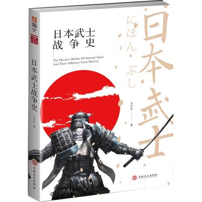 战争事典特辑004:《日本武士战争史》 古代战争艺术指文图书历史日本