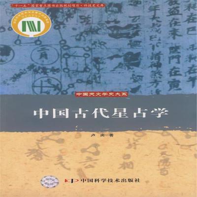 中国天文学史大系--中国古代星占学卢央9787504648389中国科学技术出版社