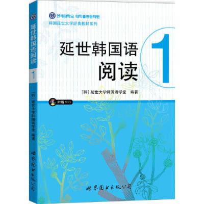 延世韓國語閱讀1