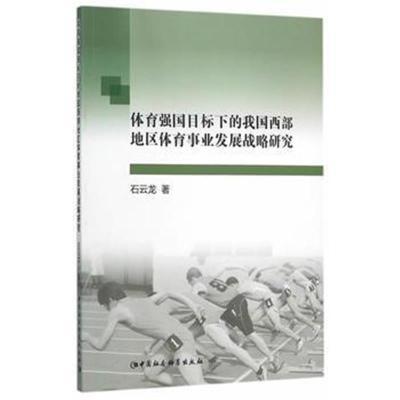 全新正版 体育强国目标下的我国西部地区体育事业发展战略研究