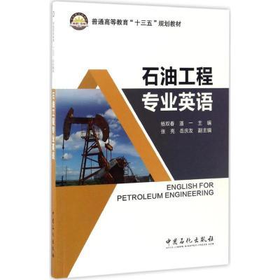 石油工程專業英語