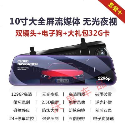 12V24V大小貨車行車記錄儀1440P高清夜視帶電子狗倒車影像一體機 10英寸全屏雙鏡頭+電子狗+32G卡
