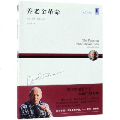 正版 養老金革命 彼得德魯克全集新版 現代管理學之父彼得德魯克作品 通過管理實現組織目標 非營利組織 使命績效策略