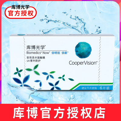 庫博光學倍明視倍新月拋6片裝 透明隱形眼鏡庫博(coopervision)庫博光學隱形眼鏡