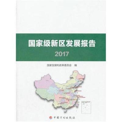 全新正版 新区发展报告2017