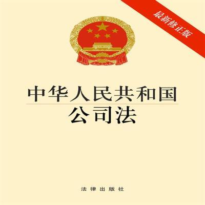 中華人民共和國公司法(修正版)