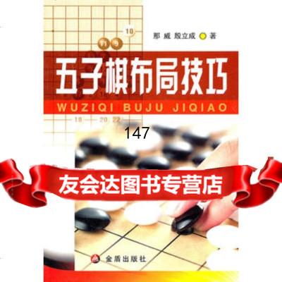 五子棋布局技巧978269436那威,殷立成,金盾出版社 9787508269436