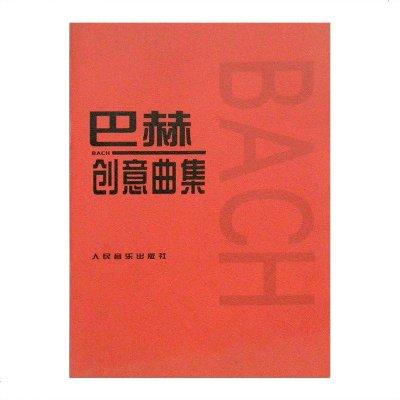 巴赫创意曲集二部三部创意曲钢琴曲谱书籍钢琴曲集钢琴谱人音钢琴书人民音乐出版社音乐书巴赫初级