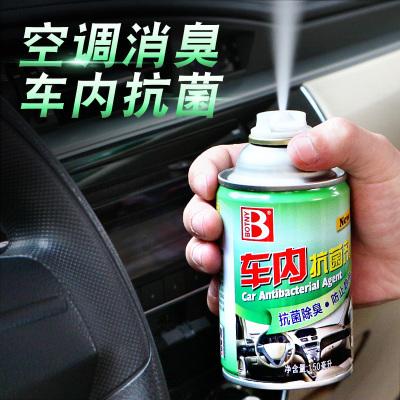 車內抗菌劑汽車空調清洗劑除臭味殺菌消毒車用空調免拆異味消除劑