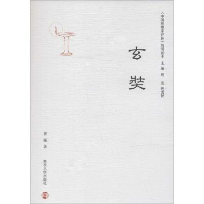 玄奘9787305124822南京大學出版社