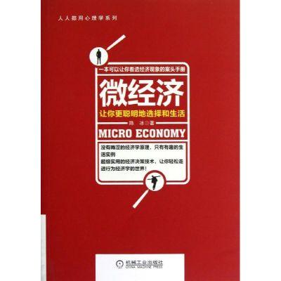 正版 微经济:让你更聪明地选择和生活 陈冰 机械工业出版社 9787111400684 书籍