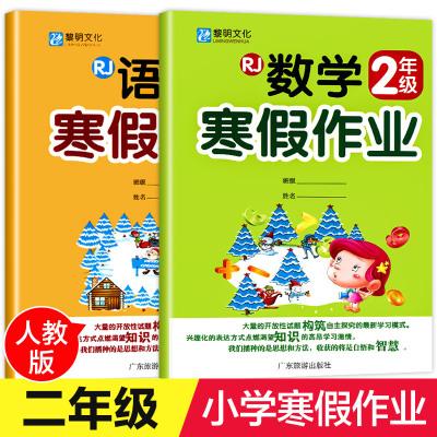 【老师推荐】二年级寒假作业 全套2册语文数学小学上册试卷作业人教版上同步训练2年级上学期 寒假作业