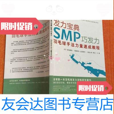 【二手9成新】發力寶典SMP巧發力:羽毛球手法力量速成教程 9783556045365