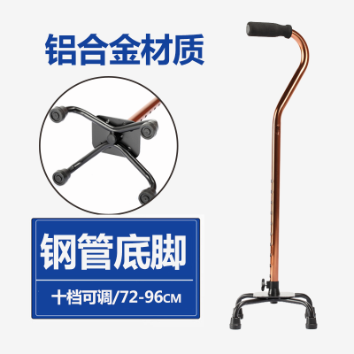 鱼跃(YUWELL)四脚拐杖YU850 铝合金助步器老人手杖助步器老年人医用伸缩拐棍残疾人