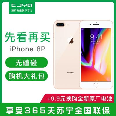 减100【二手9成新】apple iPhone8 Plus 苹果8p 国行 64GB 金色 全网通 移动联通电信4G