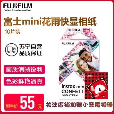 富士(FUJIFILM)INSTAX 拍立得相纸mini7c/8/9/25/90/70通用 mini花雨胶片相纸10张