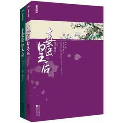 【正版】毒醫皇后9787539947211納蘭靜語江蘇文藝出版社