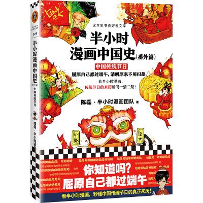 半小時漫畫中國史(番外篇)中國傳統節日 陳磊·半小時漫畫團隊 著 社科 文軒網
