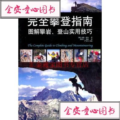 【單冊】【正版】攀登指南 皮特希爾(Hill.P.) 人民郵電出版社