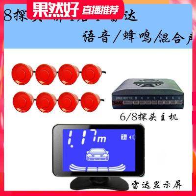 倒車雷達 汽車防撞4 6 8探頭長條屏真人語音聲蜂鳴聲通用小車 8探頭+液晶大屏+蜂鳴/語音/混合聲【顏色請留言】 8個
