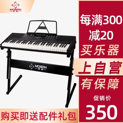 莫森(mosen)XTS-365 61鍵多功能電子琴 智能跟彈初學者成年兒童入門鋼琴鍵 專業進階教學版+支架+琴包+大禮