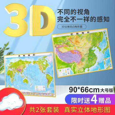 【贈學生地理圖2張】中國地圖3d凹凸立體地形圖 世界地圖三維立體地圖 約0.9*0.66米地圖墻貼掛圖 家用學生辦公室客