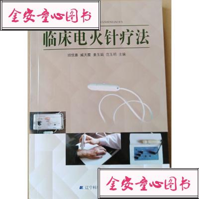 【单册】┏正版/┓临床电火针疗法