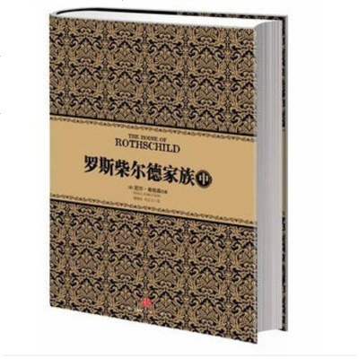 正版書籍 斯柴爾德家族(中)(精) 尼爾·弗格森 揭秘羅斯柴爾德家庭中 歐洲大國之間 利益的互贏 內戰帶來的經濟發展