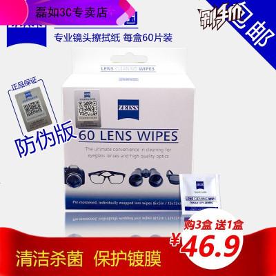 HKNR 德國蔡司擦鏡紙鏡頭清潔紙眼鏡清潔紙試鏡紙一次性眼睛布需要型號咨詢客服