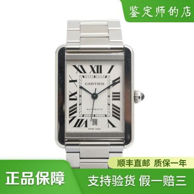 【二手95新】卡地亞Cartier坦克系列W5200028男表自動機械奢侈品鐘手表腕表