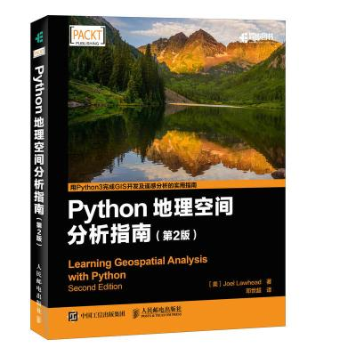Python地理空間分析指南(第2版)
