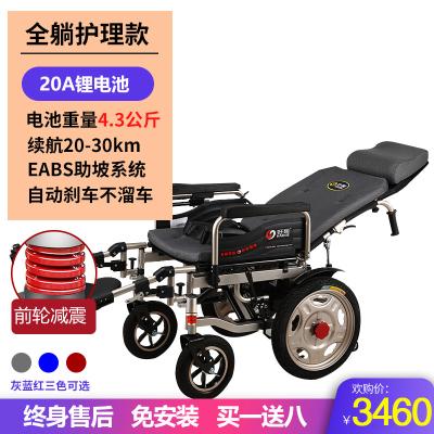 好哥电动轮椅可折叠轻便全躺智能全自动老年残疾人便携四轮代步车全躺款-20A锂电池【续航20-30公里】-减震
